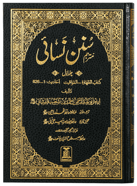 Order your copy of  Sunan An- Nasai (7 Vols Set) سنن نسائی  published by Darussalam Publishers from Urdu Book to get a huge discount along with FREE Shipping and chance to win free books in the book fair and Urdu bazar online.