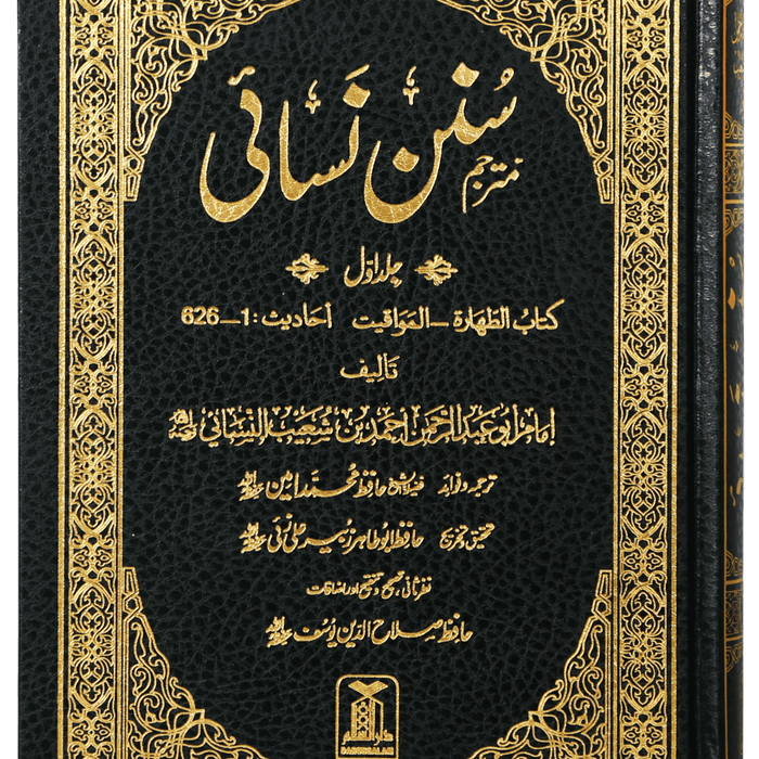 Order your copy of  Sunan An- Nasai (7 Vols Set) سنن نسائی  published by Darussalam Publishers from Urdu Book to get a huge discount along with  Shipping and chance to win  books in the book fair and Urdu bazar online.