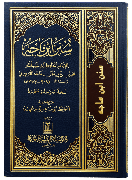Order your copy of Sunan Ibne Majah Arabic (سُنن ابن ماجه-(عربی published by Darussalam Publishers from Urdu Book to get a huge discount along with FREE Shipping and chance to win free books in the book fair and Urdu bazar online.