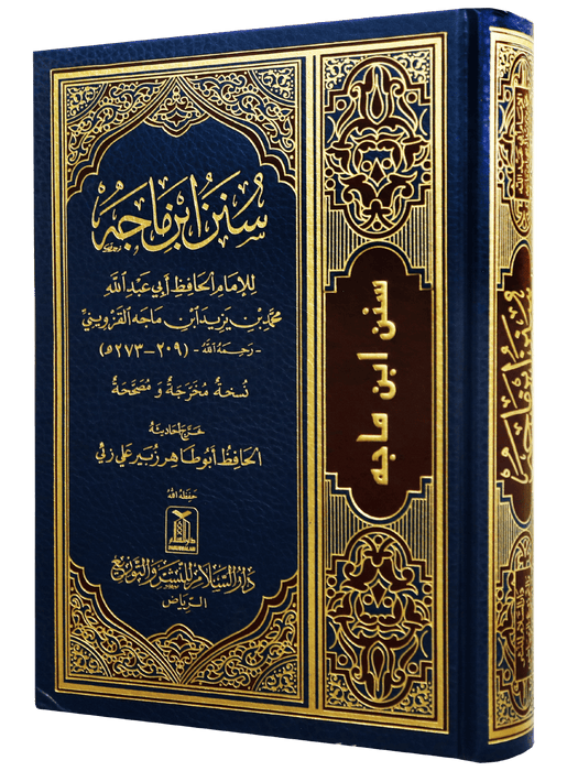Order your copy of Sunan Ibne Majah Arabic (سُنن ابن ماجه-(عربی published by Darussalam Publishers from Urdu Book to get a huge discount along with  Shipping and chance to win  books in the book fair and Urdu bazar online.