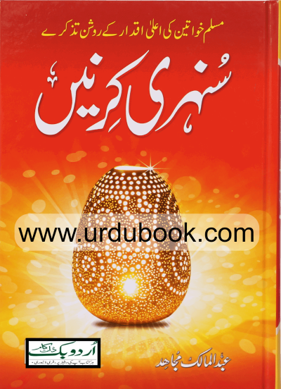 Order your copy Sunehri Kirney - سنہری کرنیں from Urdu Book to earn reward points along with fast Shipping and chance to win books in the book fair and Urdu bazar online.