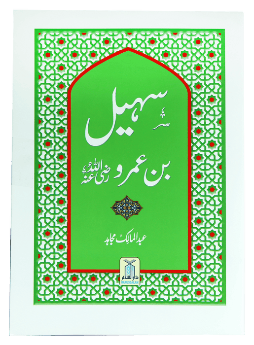 Order your copy of Syedn Suhail Bin Umaro R.A published by Darussalam Publishers from Urdu Book to get huge discount along with FREE Shipping and chance to win free books in book fair and urdu bazar online.