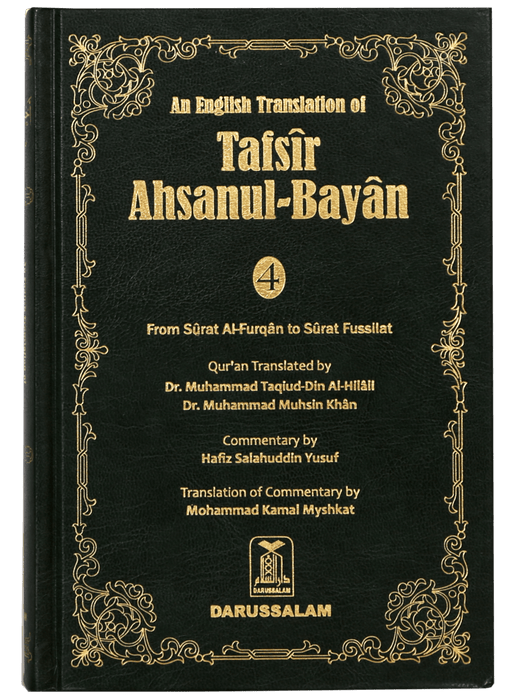 Order your copy of Tafsir Ahsanul Bayan - VOL .4 (English) published by Darussalam Publishers from Urdu Book to get huge discount along with FREE Shipping and chance to win free books in book fair and urdu bazar online.