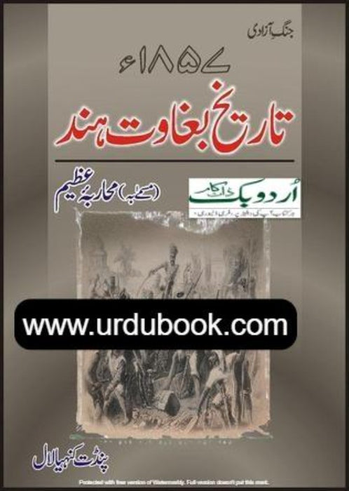 Order your copy of TAREEKH BAGHAWAT HIND 1857 - تاریخ بغاوت ہند from Urdu Book to earn reward points along with fast Shipping and chance to win books in the book fair and Urdu bazar online.