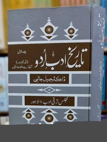Order your copy of Tareekh Adab Urdu – Part 2 published by Majlis-e-Taraqqi-e-Adab from Urdu Book to get a huge discount along with express shipping and chance to win  vouchers.