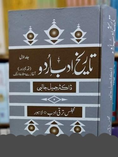 Order your copy of Tareekh Adab Urdu – Part 1 published by Majlis-e-Taraqqi-e-Adab from Urdu Book to get a huge discount along with express shipping and chance to win  vouchers.