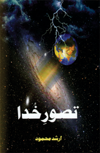 Order your copy of Tassawur-e-Khuda published by Fiction House from Urdu Book to get a huge discount along with  Shipping and chance to win  books in the book fair and Urdu bazar online.