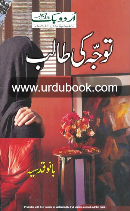 Order your copy of TAVAJJUH KI TALIB - توجہ کی طالب from Urdu Book to earn reward points along with fast Shipping and chance to win books in the book fair and Urdu bazar online.