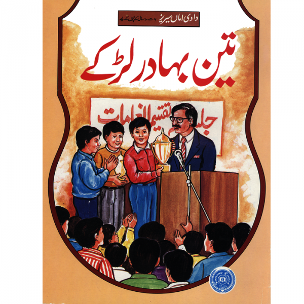Order your copy of Teen Bahadur Larkay published by Ferozsons from Urdu Book to get a huge discount along with  Shipping and chance to win  books in the book fair and Urdu bazar online.