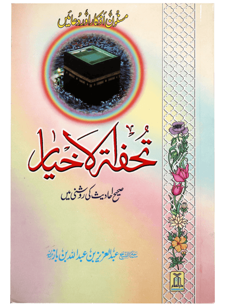 Order your copy of Tohfatul Akhyar published by Darussalam Publishers from Urdu Book to get a huge discount along with FREE Shipping and chance to win free books in the book fair and Urdu bazar online.