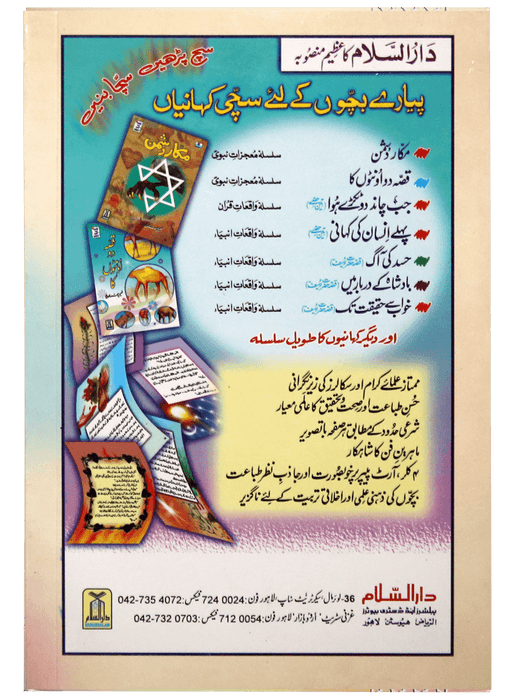 Order your copy of Tohfatul Akhyar published by Darussalam Publishers from Urdu Book to get a huge discount along with  Shipping and chance to win  books in the book fair and Urdu bazar online.