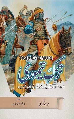 Order your copy of Tuzk-e-Taimuri published by Ilm-o-Irfan Publishers from Urdu Book to get a huge discount along with FREE Shipping and chance to win free books in the book fair and Urdu bazar online.