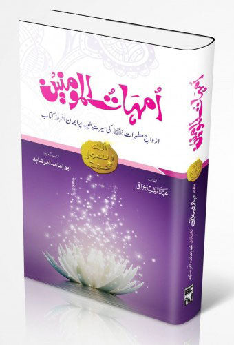 Order your copy of Ummahat-ul-Momineen – RA published by Ilm-o-Irfan Publishers from Urdu Book to get a huge discount along with  Shipping and chance to win  books in the book fair and Urdu bazar online.