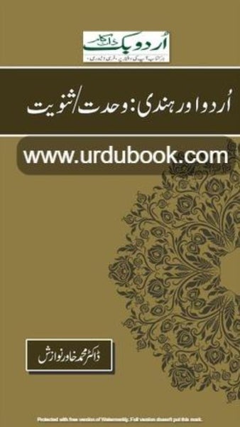 Order your copy of Urdu aur Hindi: Wahdat/Sanviat - اردو اور ہندی وحدت ثنویت  from Urdu Book to earn reward points along with fast Shipping and chance to win books in the book fair and Urdu bazar online.