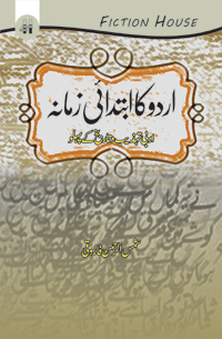 Order your copy Urdu ka Ibtedai Zamana published by Fiction House from Urdu Book to get a huge discount along with  Shipping and chance to win  books in the book fair and Urdu bazar online.