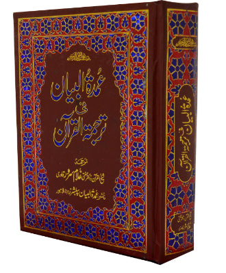 Order your copy of Quran With Urdu Translation - Urdu Quran published by Zia-ul-Quran Publishers from Urdu Book to get a huge discount along with  Shipping and chance to win  books in the book fair and Urdu bazar online.