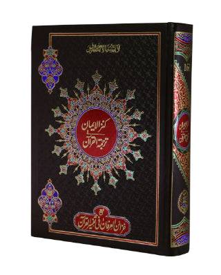 Order your copy of Quran With Urdu Translation and Tafseer - Urdu Quran published by Zia-ul-Quran Publishers from Urdu Book to get a huge discount along with  Shipping and chance to win  books in the book fair and Urdu bazar online.