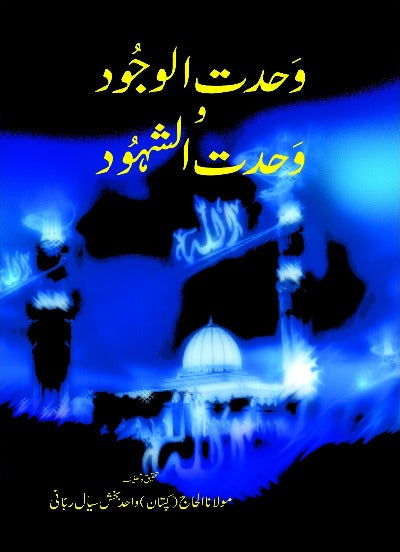 Order your copy of WAHID UL WAJOOD WAHDAT AL SHAHOOD - وحدت الوجود وحدت الشہود from Urdu Book to earn reward points and free shipping on eligible orders.