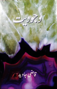 Order your copy Wajodyat published by Fiction House from Urdu Book to get a huge discount along with  Shipping and chance to win  books in the book fair and Urdu bazar online.