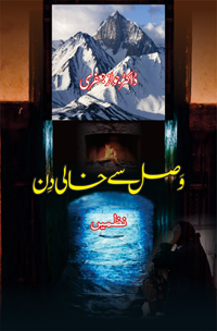Order your copy Wasal se Khali Din published by Fiction House from Urdu Book to get a huge discount along with  Shipping and chance to win  books in the book fair and Urdu bazar online.