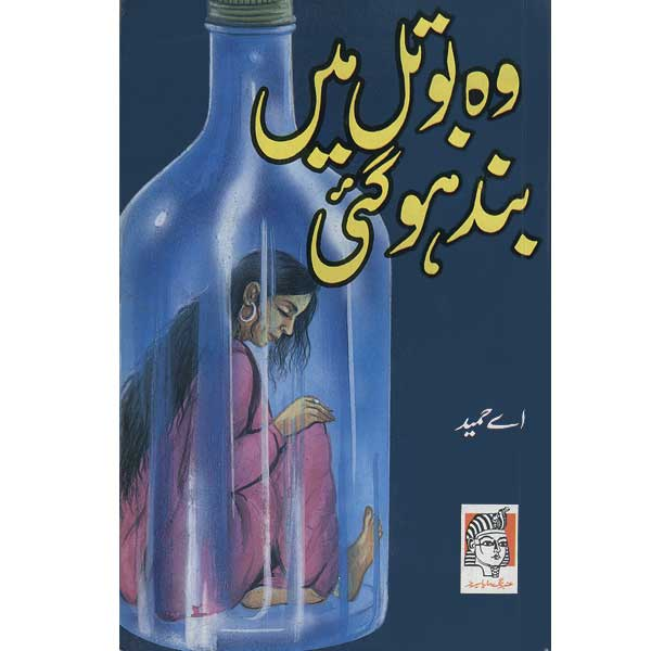 Order your copy of Woh Botal Main Band Ho Gayi published by Ferozsons from Urdu Book to get a huge discount along with FREE Shipping and chance to win free books in the book fair and Urdu bazar online.