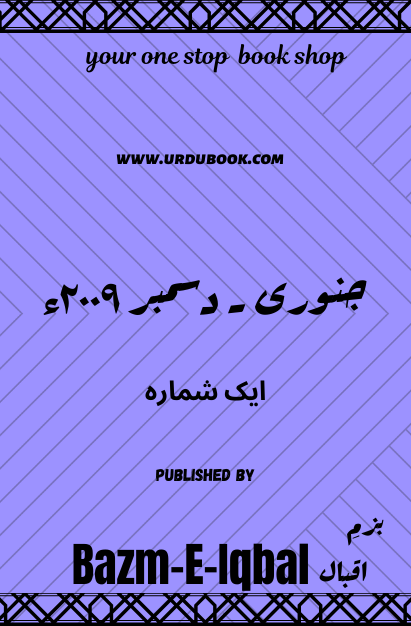 Order your copy of January - December 2009 جنوری ـ دسمبر ۲۰۰۹ء published by Bazm-E-Iqbal from Urdu Book to get discount along with vouchers and chance to win books in Pak book fair.