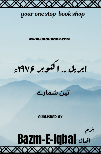 Order your copy of April - October 1976 اپریل ۔۔ اکتوبر ۱۹۷۶ء published by Bazm-E-Iqbal from Urdu Book to get discount along with vouchers and chance to win books in Pak book fair.
