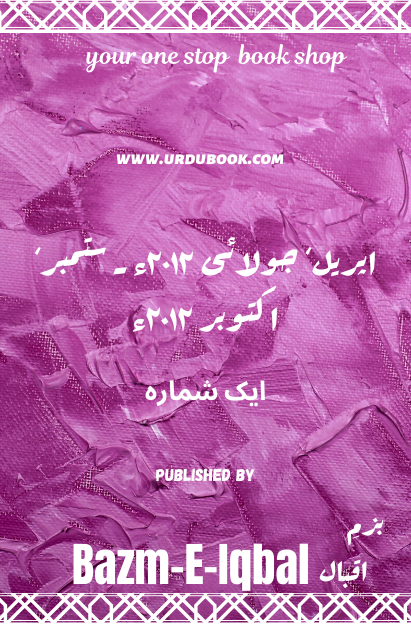 Order your copy of April, July 2012 - September, October 2012 اپریل' جولائی ۲۰۱۲ء ـ ستمبر' اکتوبر ۲۰۱۲ء published by Bazm-E-Iqbal from Urdu Book to get discount along with vouchers and chance to win books in Pak book fair.