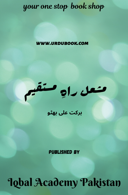 Order your copy of Mash'al Rah-E-Mustaqeem مشعل راہِ مستقیم published by Iqbal Academy Pakistan from Urdu Book to get discount along with vouchers and chance to win books in Pak book fair.