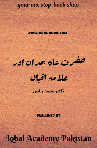 Order your copy of Hazrat Shah Hamdan Aur Allama Iqbal حضرت شاہ ہمدان اور علامہ اقبال published by Iqbal Academy Pakistan from Urdu Book to get discount along with vouchers and chance to win books in Pak book fair.