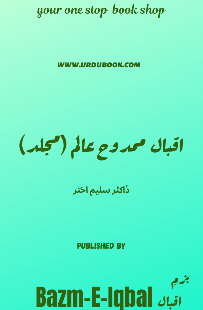 Order your copy of Iqbal Mamdooh Alam (Volume) (اقبال ممدوح عالم (مجلد published by Bazm-E-Iqbal from Urdu Book to get discount along with vouchers and chance to win books in Pak book fair.