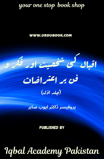 Order your copy of Iqbal Ki Shakhsiat Aur Fikr-O-Fun Par Aitrazat (Volume One) (اقبال کی شخصیت اور فکر و فن پر اعتراضات (جلد اوّل published by Iqbal Academy Pakistan from Urdu Book to get discount along with vouchers and chance to win books in Pak book fair.