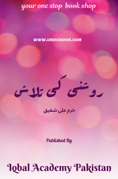 Order your copy of Roshni Ki Talash روشنی کی تلاش published by Iqbal Academy Pakistan from Urdu Book to get discount along with vouchers and chance to win books in Pak book fair.