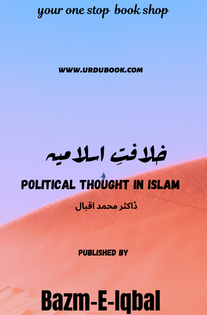 Order your copy of Political Thought in Islam خلافتِ اسلامیہ published by Bazm-E-Iqbal from Urdu Book to get discount along with vouchers and chance to win  books in Pak book fair.
