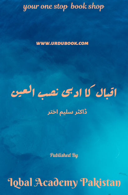 Order your copy of Iqbal Ka Adbi Nasab-Ul-A'in اقبال کا ادبی نصب العین published by Iqbal Academy Pakistan from Urdu Book to get discount along with vouchers and chance to win books in Pak book fair.