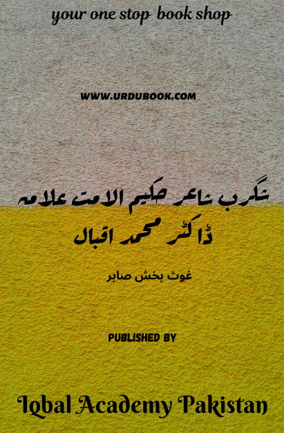 Order your copy of Shagrab Sha'ir Hakeem-Ul-Ummah Allama Dr. Muhammad Iqbal شگرب شاعر حکیم الامت علامہ ڈاکٹر محمد اقبال published by Iqbal Academy Pakistan from Urdu Book to get discount along with vouchers and chance to win books in Pak book fair.