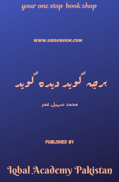 Order your copy of Harcha Gavaid Deedah Gavaid ہرچہ گوید دیدہ گوید published by Iqbal Academy Pakistan from Urdu Book to get discount along with vouchers and chance to win books in Pak book fair.