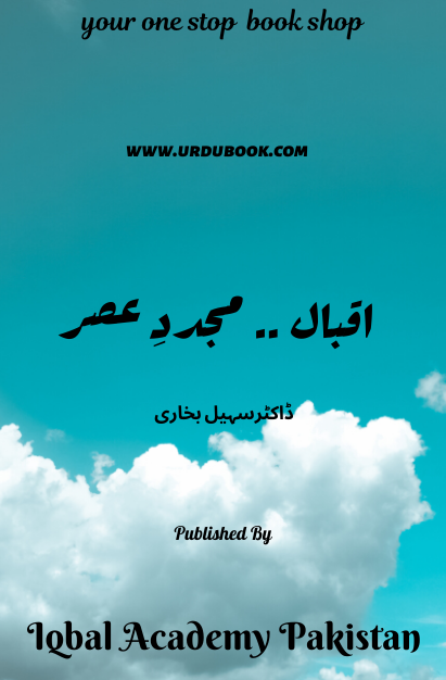Order your copy of Iqbal - Majdad-E-Asr اقبال ۔۔ مجددِ عصر published by Iqbal Academy Pakistan from Urdu Book to get discount along with vouchers and chance to win books in Pak book fair.