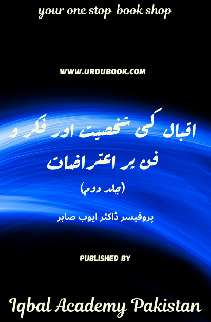Order your copy of Iqbal Ki Shakhsiat Aur Fikr-O-Fun Par Aitrazat (Volume Two) (اقبال کی شخصیت اور فکر و فن پر اعتراضات (جلد دوم published by Iqbal Academy Pakistan from Urdu Book to get discount along with vouchers and chance to win books in Pak book fair.