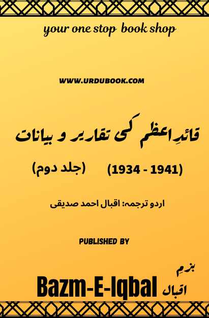 Order your copy of Quaid-E-Azam Ki Taqareer-O-Bayanat (Volume II) (1934 - 1941) (قائدِاعظم کی تقاریر و بیانات (جلد دوم) (۱۹۳۴ء ـ ۱۹۴۱ء published by Bazm-E-Iqbal from Urdu Book to get discount along with vouchers and chance to win books in Pak book fair.