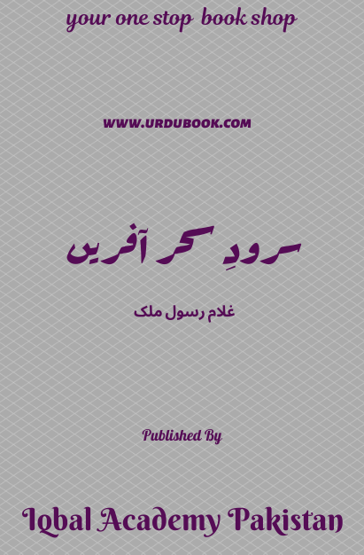 Order your copy of Sarood-E-Sehar Afreen سرودِ سحر آفریں published by Iqbal Academy Pakistan from Urdu Book to get discount along with vouchers and chance to win books in Pak book fair.
