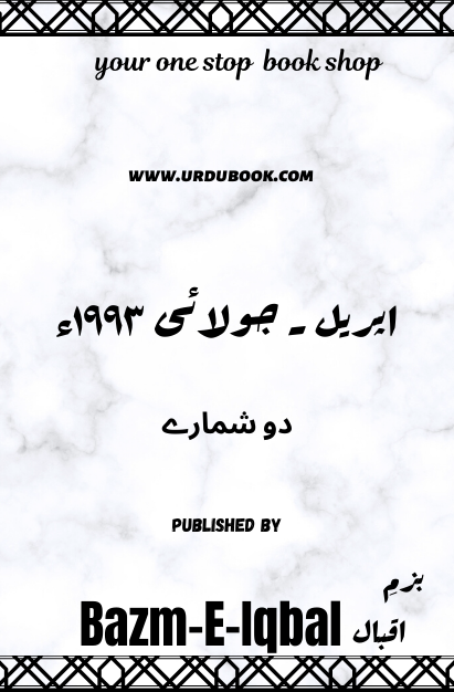 Order your copy of April - July 1993 اپریل ـ جولائی ۱۹۹۳ء published by Bazm-E-Iqbal from Urdu Book to get discount along with vouchers and chance to win books in Pak book fair.