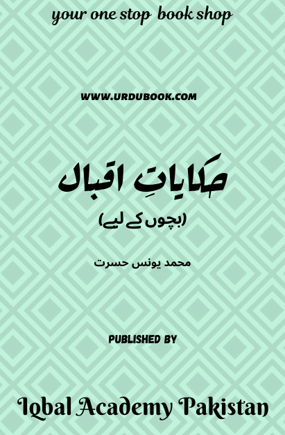 Order your copy of Hakayat-E-Iqbal (Bachon Kay Liye) (حکایاتِ اقبال (بچوں کے لیے published by Iqbal Academy Pakistan from Urdu Book to get discount along with vouchers and chance to win books in Pak book fair.