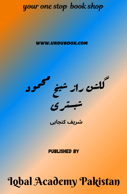 Order your copy of Gulshan Raaz Sheikh Mahmood Shabastari گلشن راز شیخ محمود شبستری published by Iqbal Academy Pakistan from Urdu Book to get discount along with vouchers and chance to win books in Pak book fair.