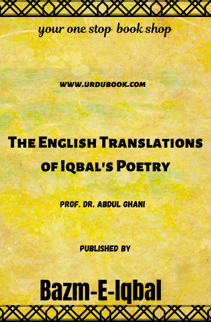 Order your copy of The English Translations of Iqbal's Poetry published by Bazm-E-Iqbal from Urdu Book to get discount along with vouchers and chance to win books in Pak book fair.