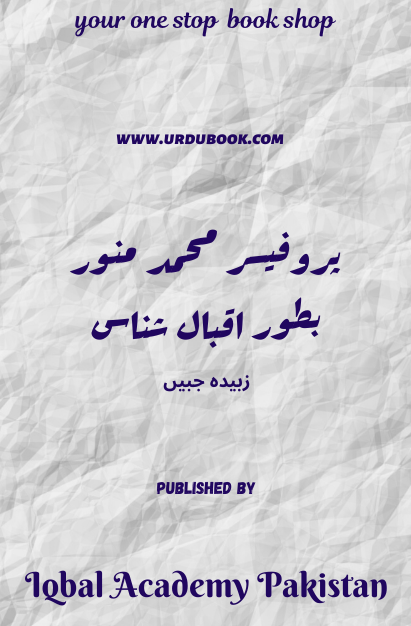 Order your copy of Professor Muhammad Munawar Bator Iqbal Shanas پروفیسر محمد منور بطور اقبال شناس published by Iqbal Academy Pakistan from Urdu Book to get discount along with vouchers and chance to win books in Pak book fair.