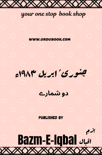 Order your copy of January, April 1984 جنوری' اپریل ۱۹۸۴ء published by Bazm-E-Iqbal from Urdu Book to get discount along with vouchers and chance to win books in Pak book fair.