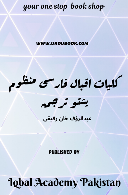 Order your copy of Kulyaat Iqbal Farsi Manzoom Pashto Tarjama کلیات اقبال فارسی منظوم پشتو ترجمہ published by Iqbal Academy Pakistan from Urdu Book to get discount along with vouchers and chance to win books in Pak book fair.