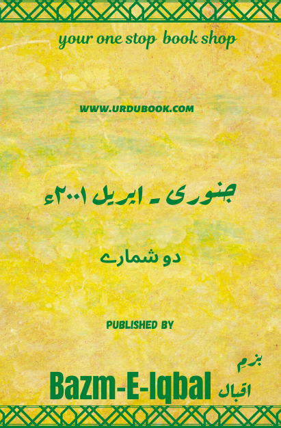 Order your copy of January - April 2001 جنوری ـ اپریل ۲۰۰۱ء published by Bazm-E-Iqbal from Urdu Book to get discount along with vouchers and chance to win books in Pak book fair.