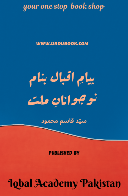 Order your copy of Piyam-E-Iqbal Ba Naam Nau Jawanan-E-Milat پیامِ اقبال بنام نوجوانانِ ملت published by Iqbal Academy Pakistan from Urdu Book to get discount along with vouchers and chance to win books in Pak book fair.